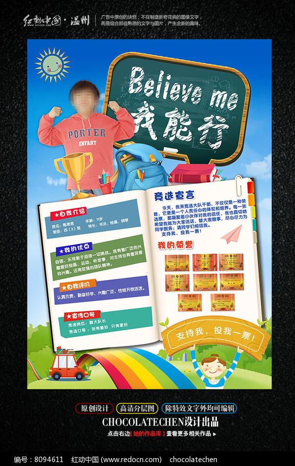 小学生竞选班长海报图片