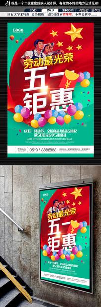 喜迎51特惠五一劳动节促销活动海报