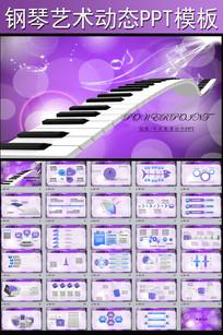 音乐艺术钢琴演奏培训教育教学PPT