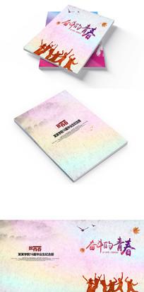 致青春同学回忆录封面设计模版