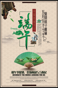 中国风端午节设计