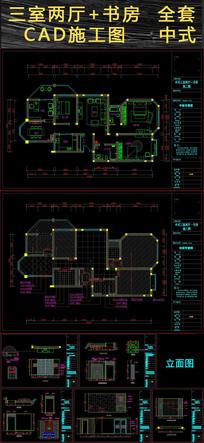 中式三室两厅+书房全套CAD施工详图