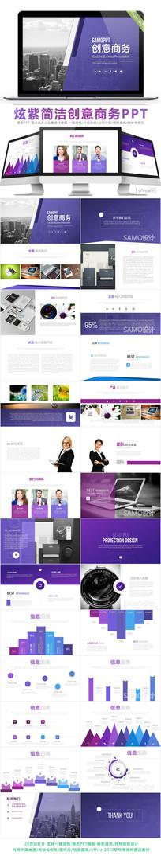 2017创意风简洁公司宣传业务介绍商业融资计划中级工商务通用ppt模板