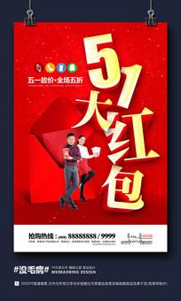 51大红包劳动节海报