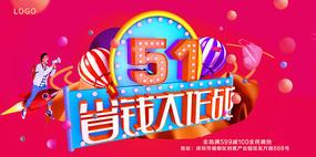 51劳动节促销展板海报