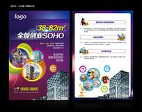 SOHO地产宣传单页广告