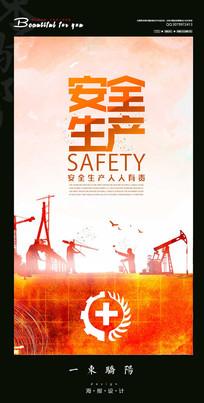 安全生产月海报