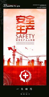 安全生产月宣传海报设计