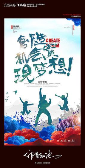 创意奋斗的青春海报设计