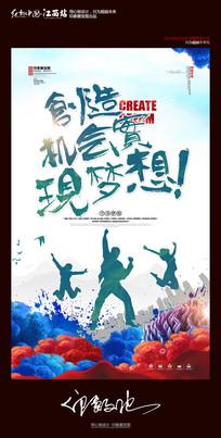 创意青春励志梦想青年节海报设计