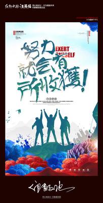创意青春梦想文化宣传海报设计
