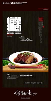 创意中国风梅菜扣肉粤菜美食海报设计
