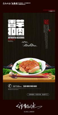 创意中国风香芋扣肉粤菜美食海报设计