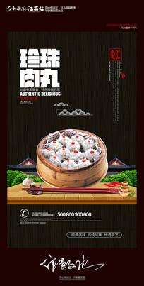 创意美食海报