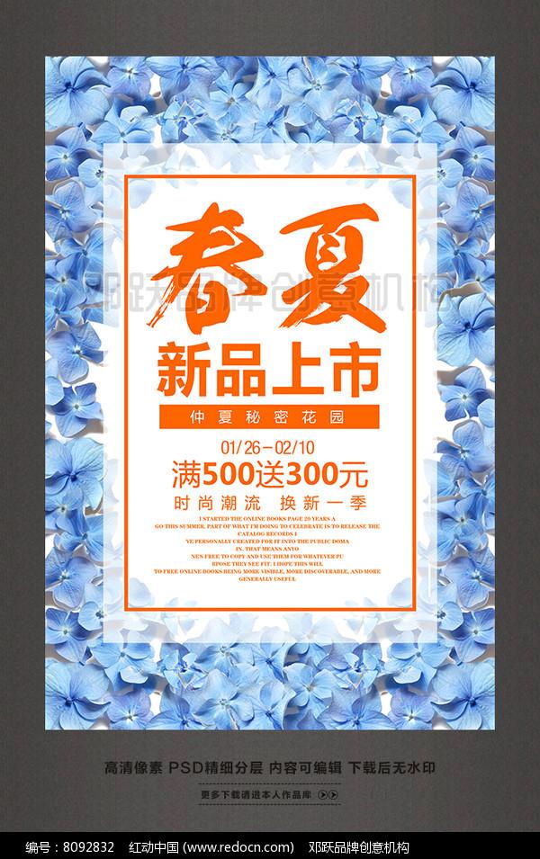 春夏新品上市促销活动宣传海报设计图片