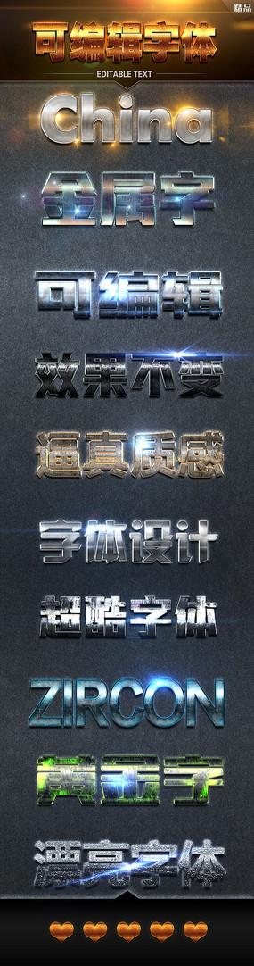 大气3D立体字体样式