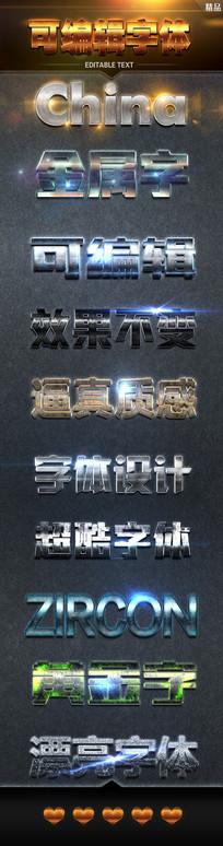 大气3D立体字体样式 PSD