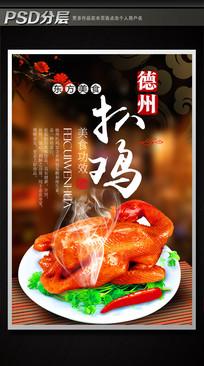 德州扒鸡美食海报 PSD