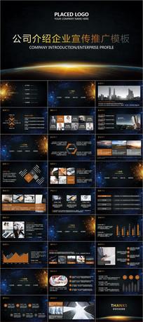 地球科技大气公司简介企业介绍PPT模板