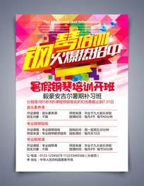 钢琴培训机构招生宣传单海报