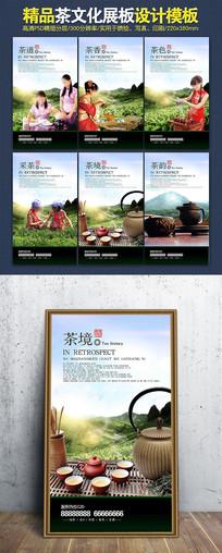 高档茶叶海报设计