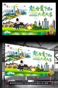 共建和谐贵阳广告背景模板设计