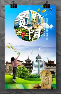 贵阳印象旅游宣传海报模板设计