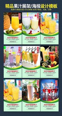 果汁广告设计