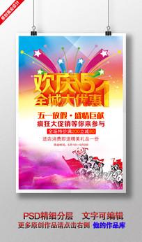 华丽立体字51劳动节促销海报PSD素材