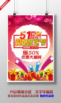 华丽五一购物狂欢促销海报PSD素材