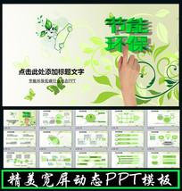 环境保护PPT 环保局PPT