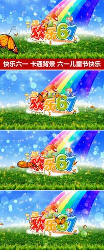 欢乐61六一儿童节晚会背景六一儿童节开场片头