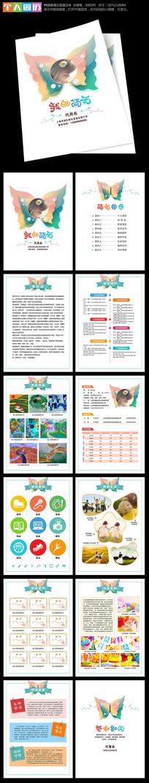 蝴蝶背景小升初简历学生简历设计模板