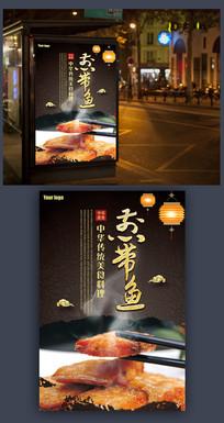 煎带鱼美食海报