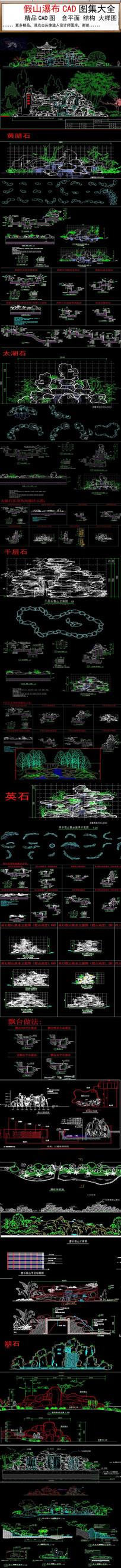 假山CAD图纸集