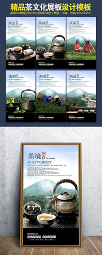 精品茶文化海报设计