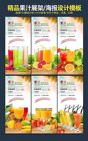 精品果汁宣传海报