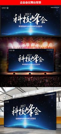 科技峰会会议展板背景