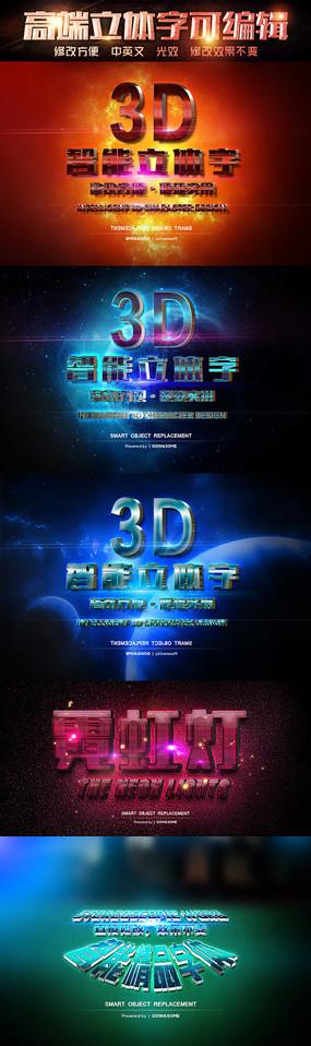 炫酷3d字体样式立体字 PSD