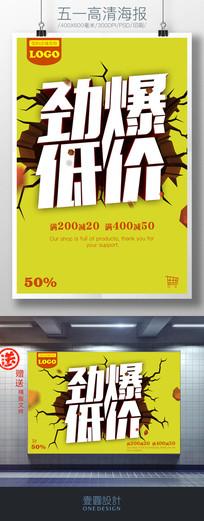 酷炫劲爆低价节日促销海报