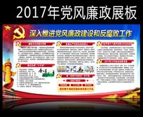 蓝色2017年党风廉政建设宣传栏