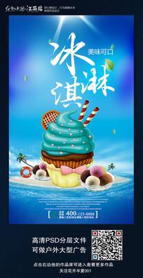 蓝色大气冰淇淋宣传海报设计