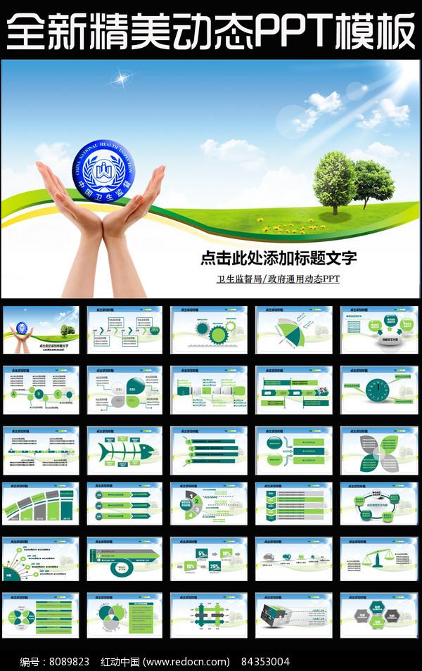 蓝色卫生局卫生监督食品安全动态PPT模板图片