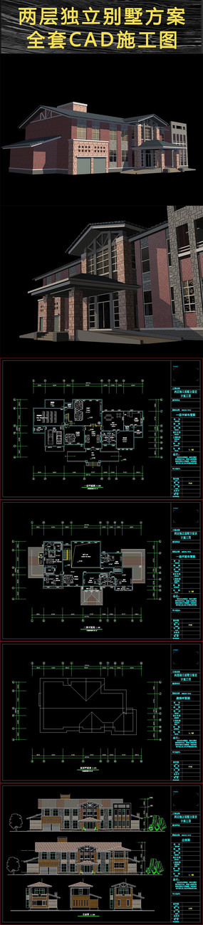 两层独立别墅建筑CAD施工图方案设计