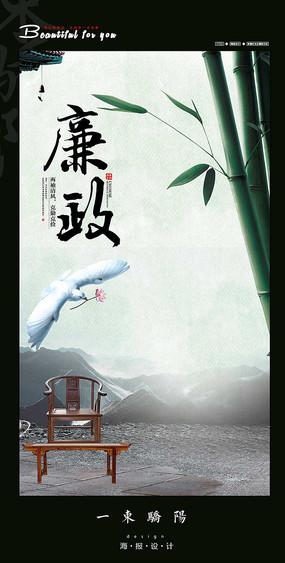 廉政文化宣傳海報設計 PSD