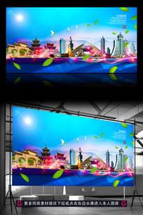 魅力贵阳旅游宣传广告背景模板