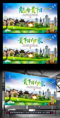 魅力贵阳旅游宣传广告背景模板设计