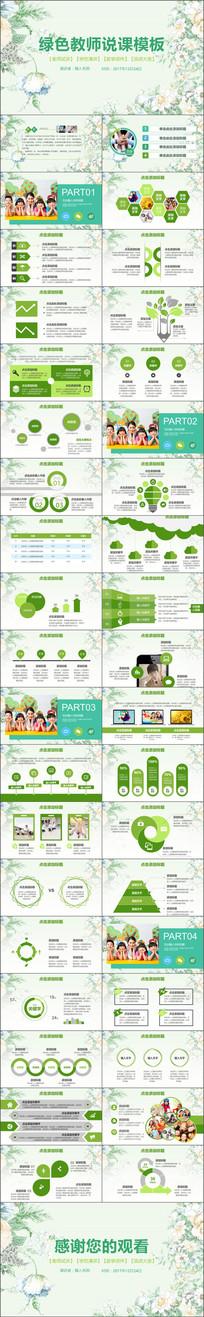 绿色清新教师说课教育教学公开课PPT模板