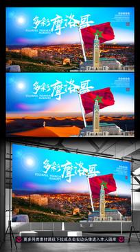 摩洛哥旅游宣传广告背景模板设计