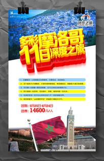 摩洛哥旅游宣传海报模板设计